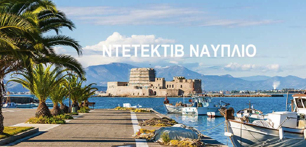ΝΤΕΤΕΚΤΙΒ ΝΑΥΠΛΙΟ